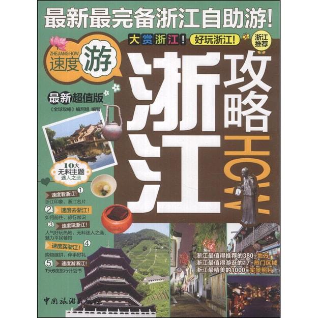 商品详情 - 全球攻略:浙江攻略(最新超值版) - image  0