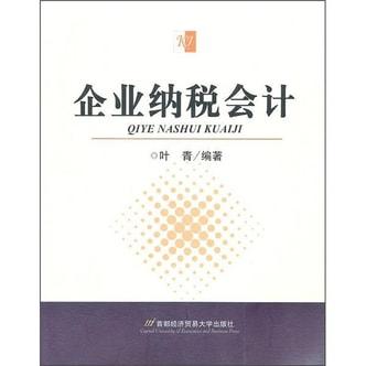 会计学专业书系:企业纳税会计