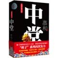 长篇反腐小说:中堂