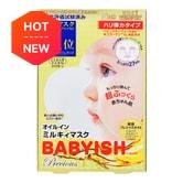日本KOSE高丝 婴儿肌胶原蛋白弹力紧致保湿面膜 5片入