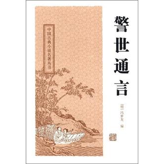 中国古典小说名著丛书:警世通言
