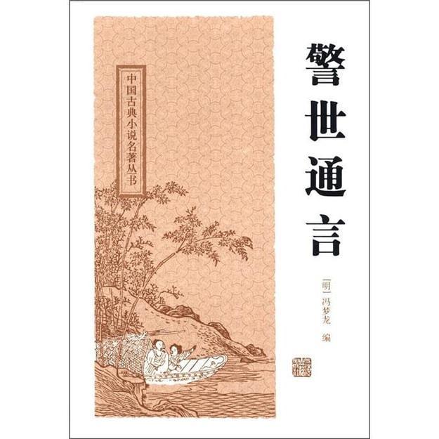 商品详情 - 中国古典小说名著丛书:警世通言 - image  0