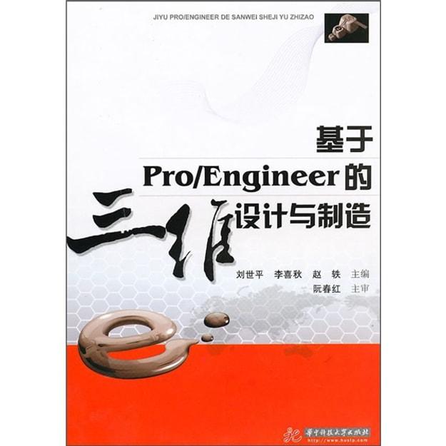 商品详情 - 基于Pro/Engineer的三维设计与制造 - image  0