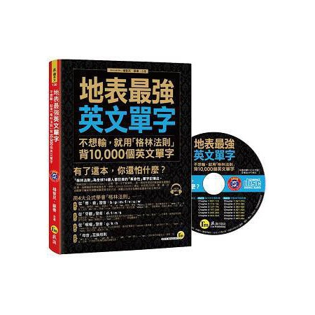 Yamibuy.com:Customer reviews:【繁體】地表最強英文單字(1MP3)