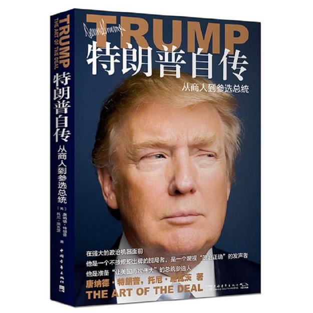 商品详情 - 特朗普自传:从商人到参选总统 - image  0
