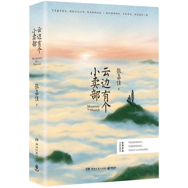 商品详情 - 云边有个小卖部(张嘉佳2018全新作品) - image  0