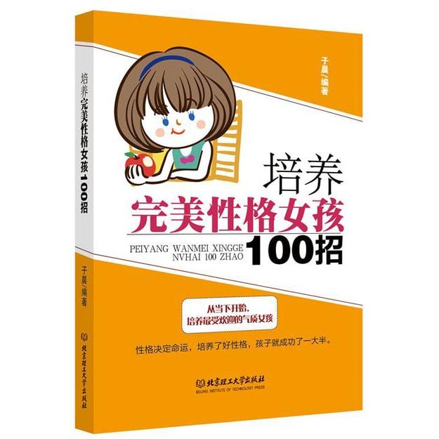 商品详情 - 培养完美性格女孩100招 - image  0