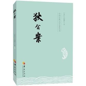 中国古典文学名著丛书:狄公案