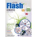 Flash动画游戏跳跳跳(附CD-ROM光盘1张)