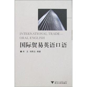国际贸易英语口语