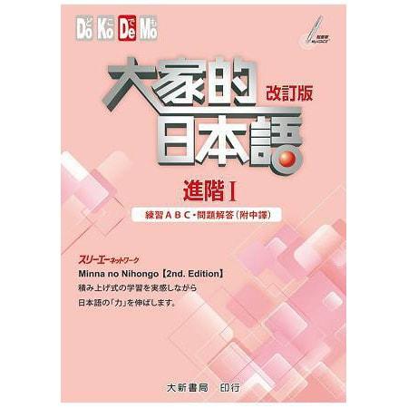 Yamibuy.com:Customer reviews:【繁體】大家的日本語進階I:練習ABC.問題解答 (改訂版/附中譯)