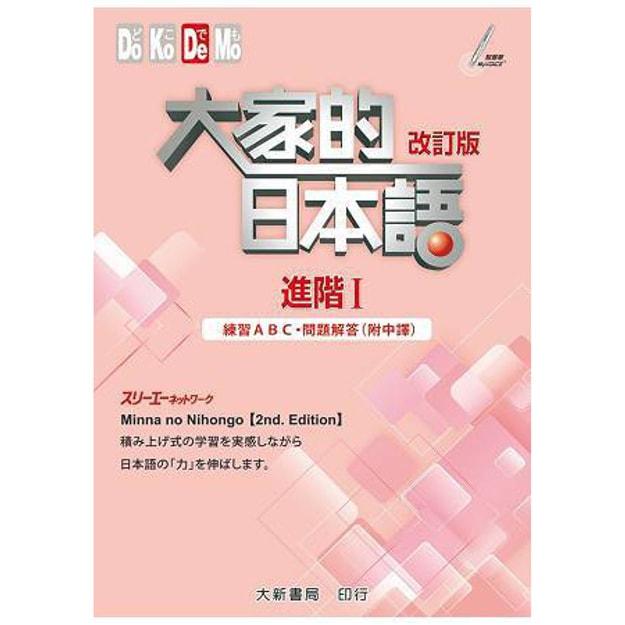 Product Detail - 【繁體】大家的日本語進階I:練習ABC.問題解答 (改訂版/附中譯) - image  0