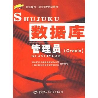 数据库管理员(Oracle)