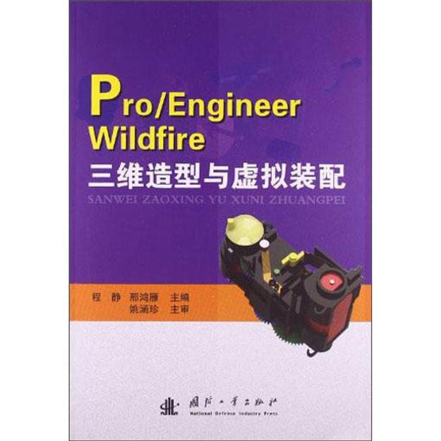 商品详情 - Pro/EngineerWildfire 三维造型与虚拟装配 - image  0