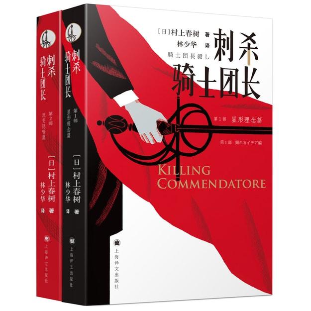 商品详情 - 村上春树:刺杀骑士团长(套装上下册) - image  0