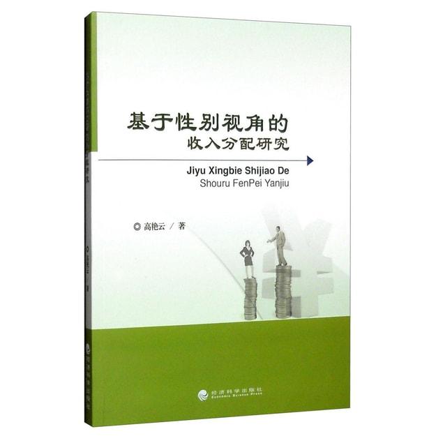商品详情 - 基于性别视角的收入分配研究 - image  0