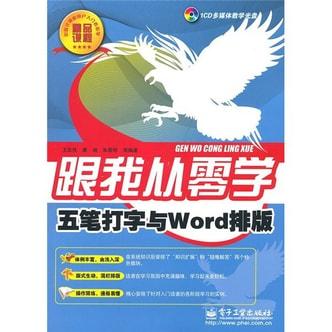 跟我从零学:五笔打字与Word排版(附CD光盘1张)