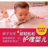 轻轻松松护理婴儿:操作歌谣与图例