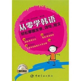 从零学韩语:轻松掌握发音、词句、短文(随书附赠多媒体+MP3光盘)