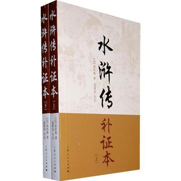 商品详情 - 水浒传补证本(全二册) - image  0