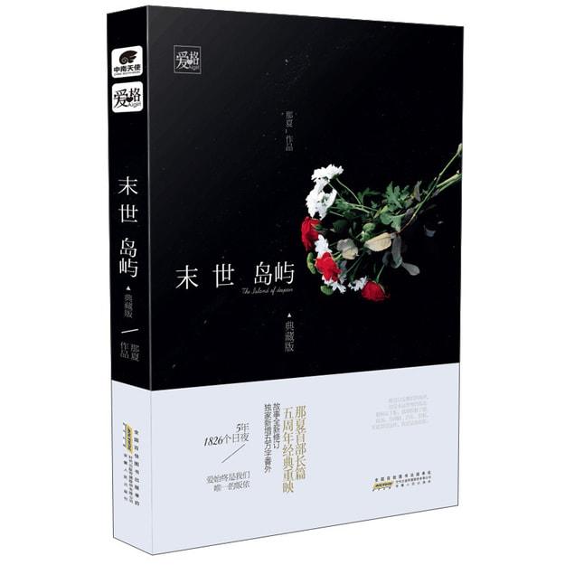 商品详情 - 末世岛屿(典藏版) - image  0