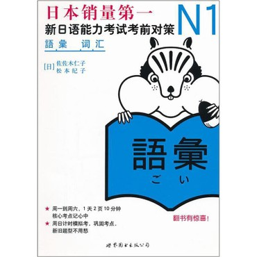 N1词汇:新日语能力考试考前对策(新版)