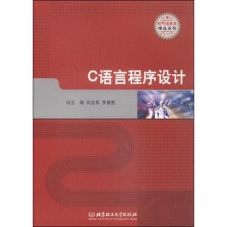 电气信息类精品系列:C语言程序设计