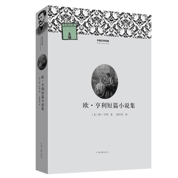 商品详情 - 外国文学经典:欧·亨利短篇小说集 - image  0