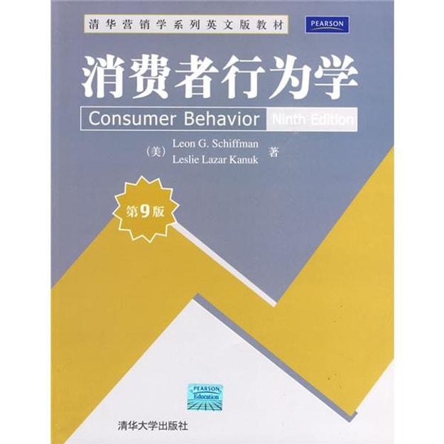 商品详情 - 清华营销学系列英文版教材:消费者行为学(第9版) - image  0