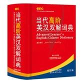 当代高阶英汉双解词典(英文)