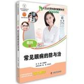 人生必须知道的健康知识科普系列丛书:眼科(上常见眼病的防与治)
