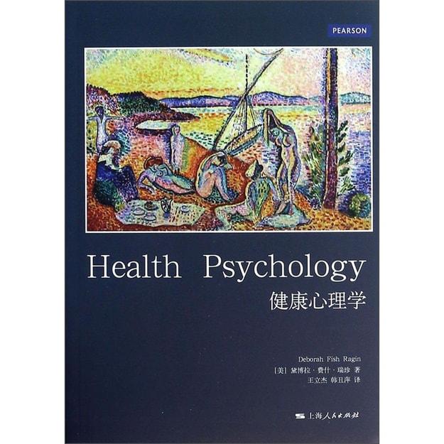 商品详情 - 大众心理学丛书:健康心理学 - image  0
