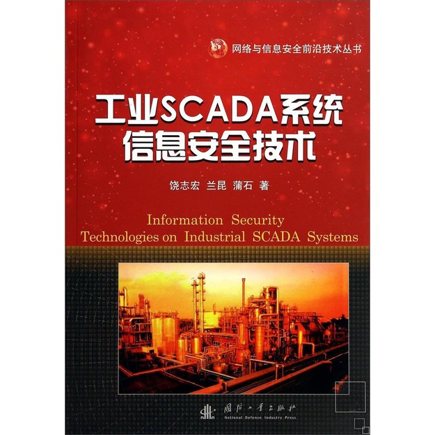 商品详情 - 工业SCADA系统信息安全技术 - image  0
