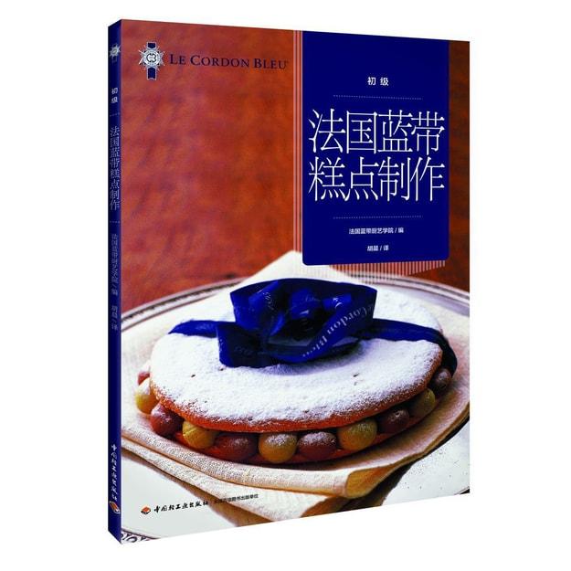 商品详情 - 法国蓝带糕点制作(初级) - image  0