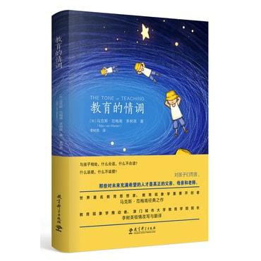 """教育的情调(世界著名教育学专家马克斯·范梅南的经典之作,为父母和教师而作,助您成为""""机智""""的教育者。)"""