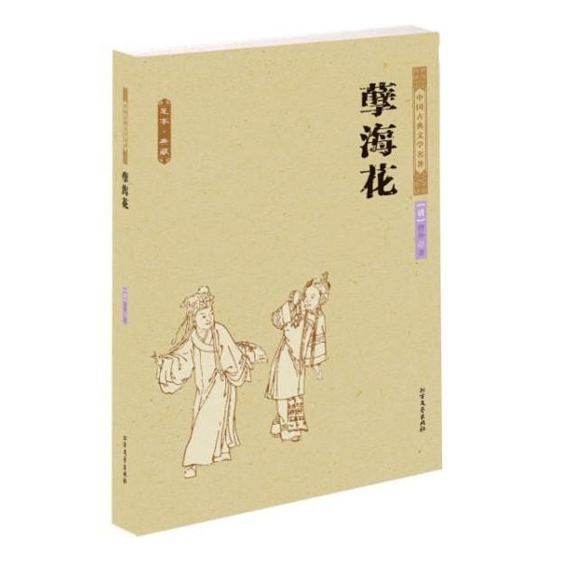 商品详情 - 中华古典文学名著:孽海花 - image  0