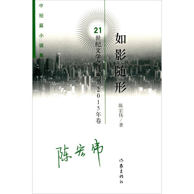 商品详情 - 如影随形(中短篇小说集 2015年卷) - image  0