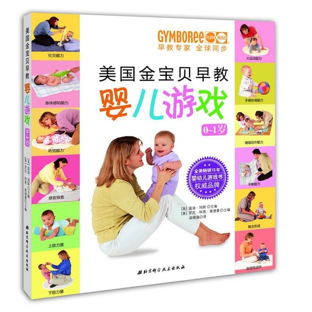 商品详情 - 美国金宝贝早教婴儿游戏(0-1岁) - image  0