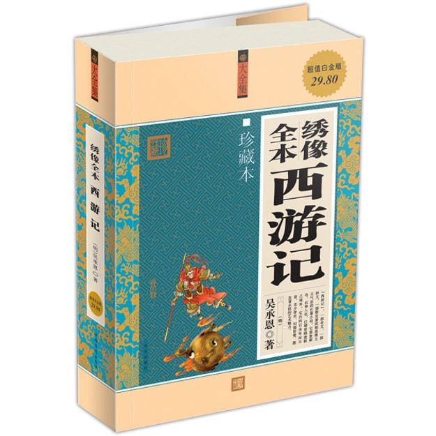 商品详情 - 绣像全本西游记(珍藏本)(超值白金版) - image  0
