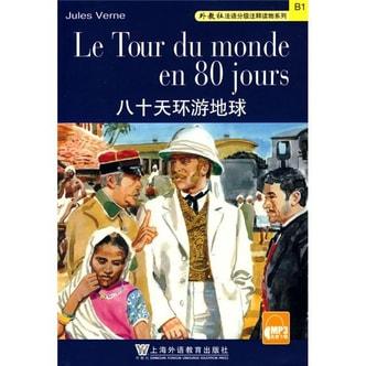 外教社法语分级注释读物系列:八十天环游地球