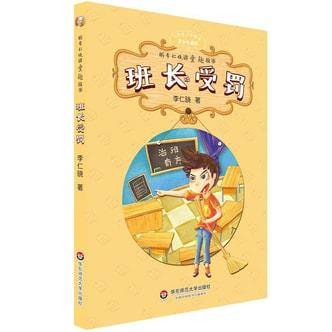 大作家好故事·听李仁晓讲童趣故事:班长受罚
