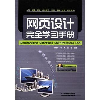 网页设计完全学习手册:Dreamweaver CS5+Flash CS5+Photoshop CS5(附DVD光盘1张)