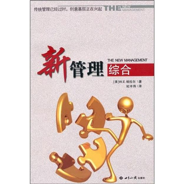 商品详情 - 新管理综合 - image  0