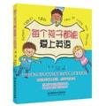 每个孩子都能爱上英语