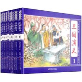 典藏连环画:三国演义(套装1-12册)