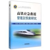 高铁应急救援管理及预案研究(精)
