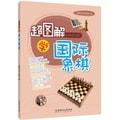 超图解学国际象棋