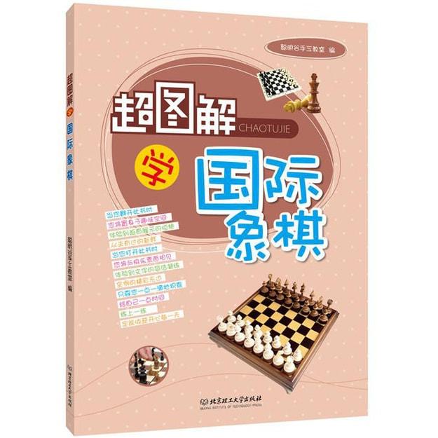 商品详情 - 超图解学国际象棋 - image  0
