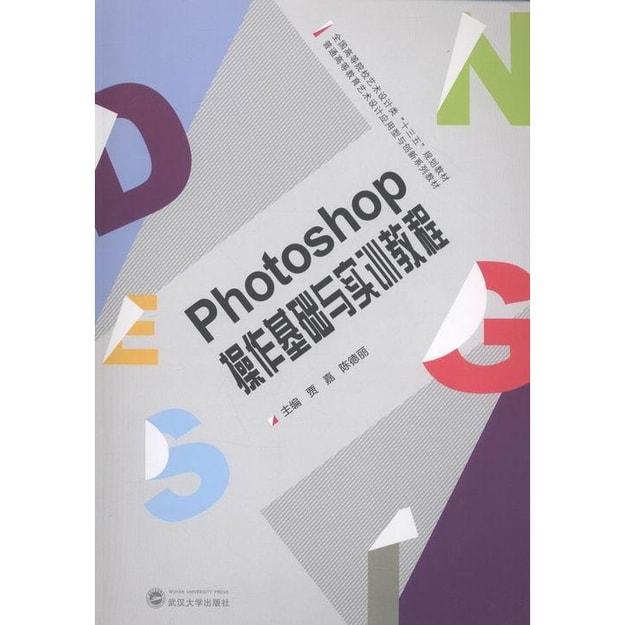 商品详情 - Photoshop操作基础与实训教程 - image  0