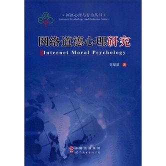 网络道德心理研究